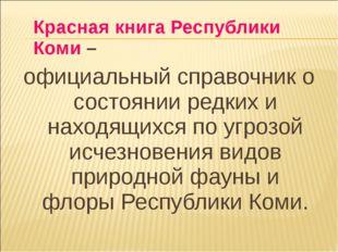 Красная книга Республики Коми – официальный справочник о состоянии редких и