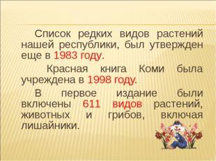 Список редких видов растений нашей республики, был утвержден еще в 1983 год