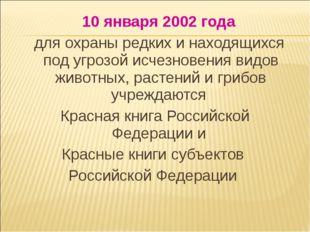 10 января 2002 года для охраны редких и находящихся под угрозой исчезновения