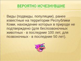Виды (подвиды, популяции), ранее известные на территории Республики Коми, нах