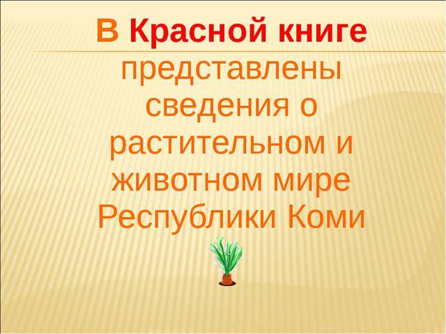 В Красной книге представлены сведения о растительном и животном мире Республ...