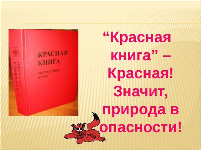 """""""Красная книга"""" – Красная! Значит, природа в опасности!"""