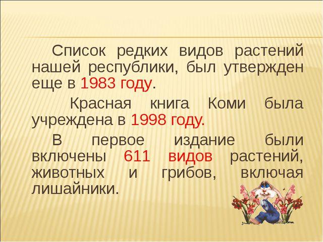 Список редких видов растений нашей республики, был утвержден еще в 1983 год...