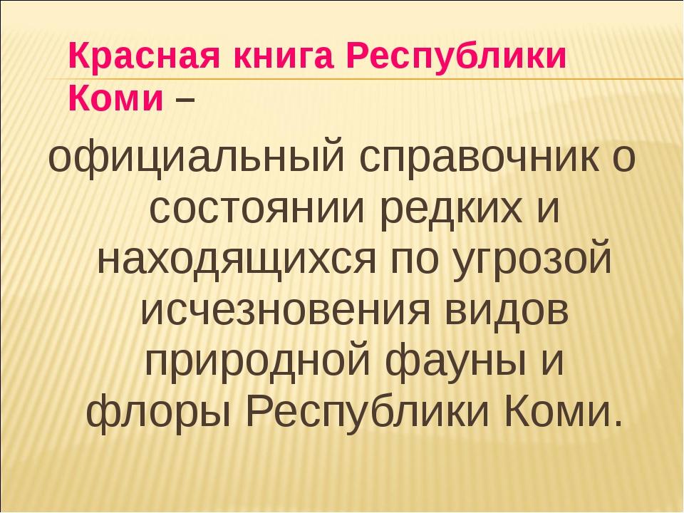Красная книга Республики Коми – официальный справочник о состоянии редких и...