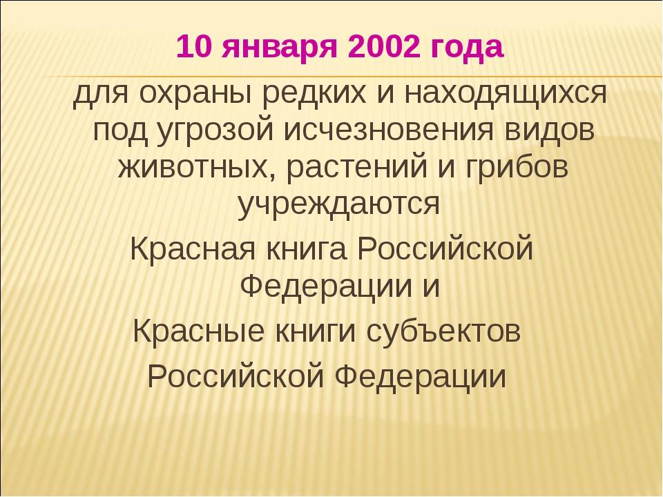 10 января 2002 года для охраны редких и находящихся под угрозой исчезновения...
