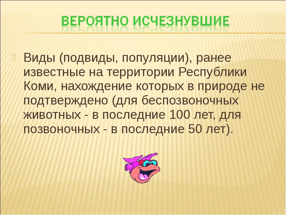 Виды (подвиды, популяции), ранее известные на территории Республики Коми, нах...