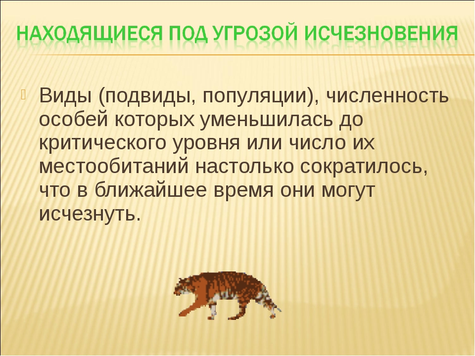 Виды (подвиды, популяции), численность особей которых уменьшилась до критичес...