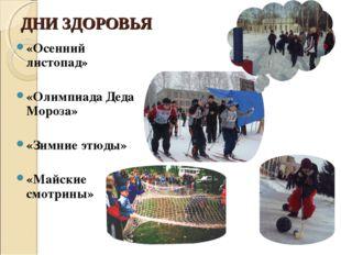 ДНИ ЗДОРОВЬЯ «Осенний листопад» «Олимпиада Деда Мороза» «Зимние этюды» «Майск