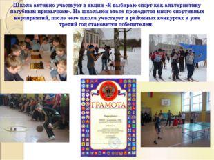 Школа активно участвует в акции «Я выбираю спорт как альтернативу пагубным пр