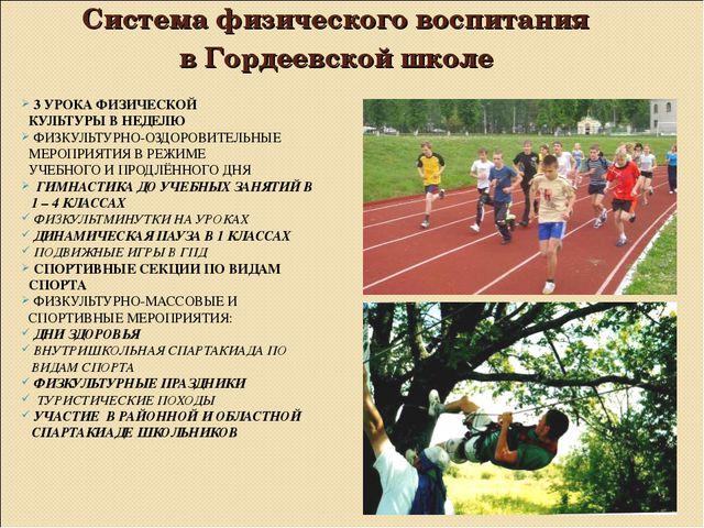 Система физического воспитания в Гордеевской школе 3 УРОКА ФИЗИЧЕСКОЙ КУЛЬТУР...