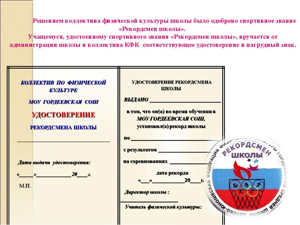 Решением коллектива физической культуры школы было одобрено спортивное звани...