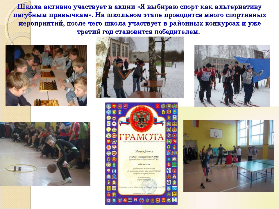 Школа активно участвует в акции «Я выбираю спорт как альтернативу пагубным пр...