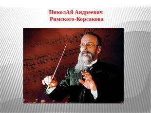 НиколАй Андреевич Римского-Корсакова