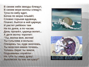 В синем небе звезды блещут, В синем море волны хлещут; Туча по небу идет, Боч