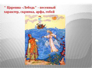 """ Царевна –Лебедь"" -песенный характер,скрипка,арфа,гобой"