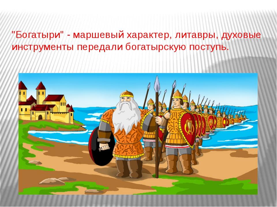 """""""Богатыри"""" -маршевый характер,литавры,духовые инструменты передали богатыр..."""