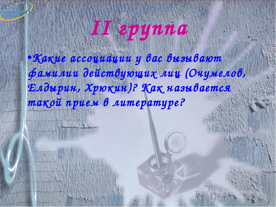 II группа Какие ассоциации у вас вызывают фамилии действующих лиц (Очумелов,...