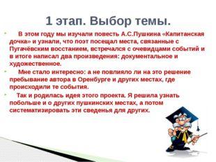 В этом году мы изучали повесть А.С.Пушкина «Капитанская дочка» и узнали, что
