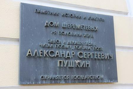 Мемориальная доска на доме Шереметевых на Поварской ул.