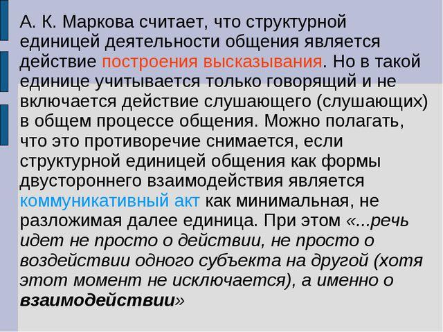 А.К.Маркова считает, что структурной единицей деятельности общения является...