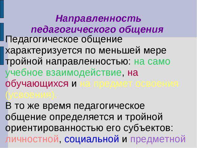 Направленность педагогического общения Педагогическое общение характеризуется...