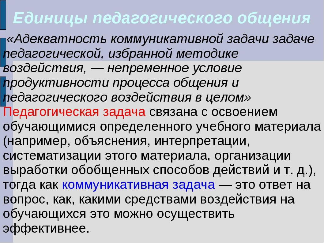 Единицы педагогического общения «Адекватность коммуникативной задачи задаче п...