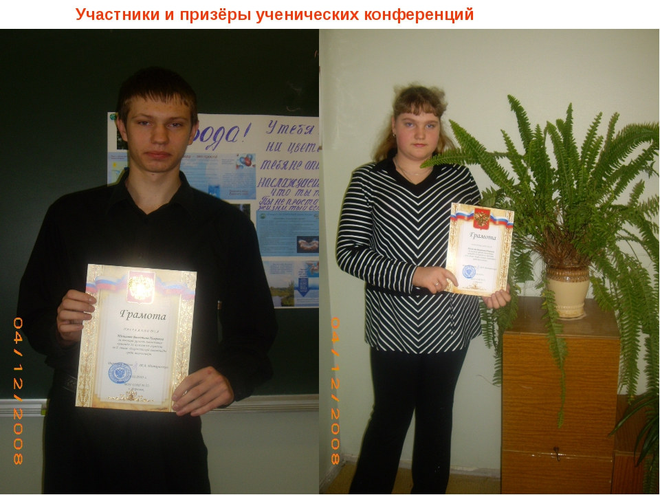 Участники и призёры ученических конференций