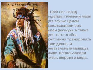 1000 лет назад индейцы племени майя для тех же целей использовали сок гевеи