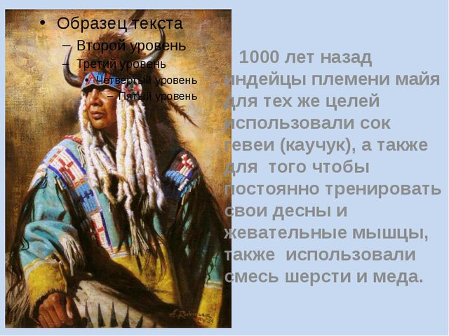 1000 лет назад индейцы племени майя для тех же целей использовали сок гевеи...