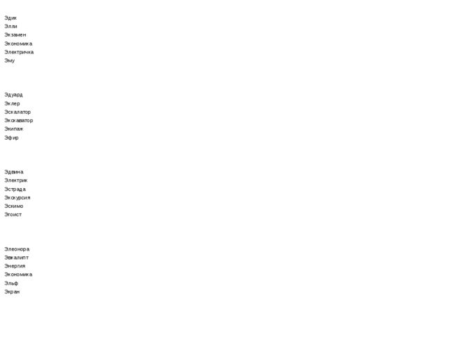 Эдик Элли Экзамен Экономика Электричка Эму Эдуард Эклер Эскалатор Экскаватор...
