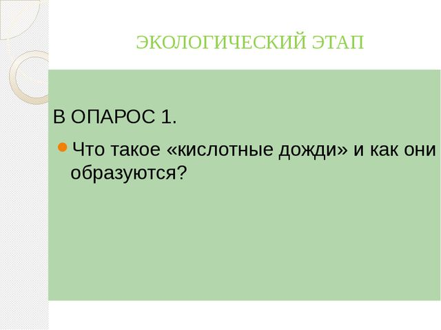 ЭКОЛОГИЧЕСКИЙ ЭТАП В ОПАРОС 1. Что такое «кислотные дожди» и как они образуют...