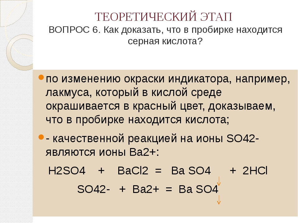 ТЕОРЕТИЧЕСКИЙ ЭТАП ВОПРОС 6. Как доказать, что в пробирке находится серная ки...