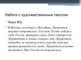 Работа с художественным текстом Текст №2. В Москве, на вечере у Погодина, Лер