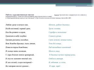 Работа с художественным текстом Задание Прочитайте текст, определите его тип