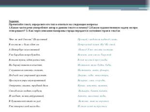 Задание Прочитайте текст, определите его тип и ответьте на следующие вопросы: