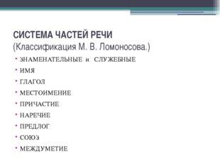 СИСТЕМА ЧАСТЕЙ РЕЧИ (Классификация М. В. Ломоносова.) ЗНАМЕНАТЕЛЬНЫЕ и СЛУЖЕБ