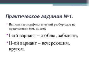 Практическое задание №1. Выполните морфологический разбор слов из предложения