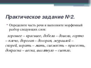 Практическое задание №2. Определите часть речи и выполните морфемный разбор с