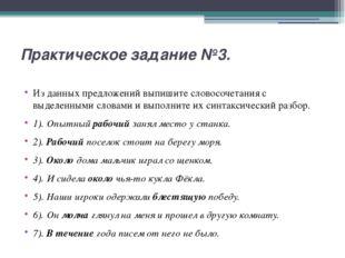 Практическое задание №3. Из данных предложений выпишите словосочетания с выде