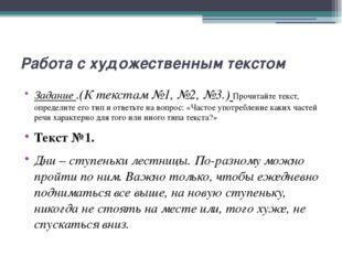 Работа с художественным текстом Задание .(К текстам №1, №2, №3.) Прочитайте т
