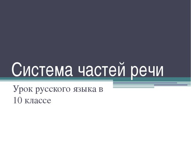 Система частей речи Урок русского языка в 10 классе