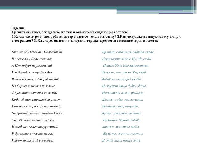 Задание Прочитайте текст, определите его тип и ответьте на следующие вопросы:...