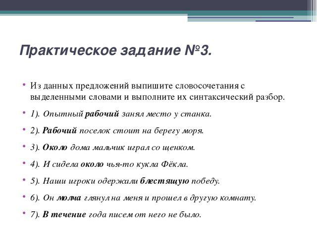 Практическое задание №3. Из данных предложений выпишите словосочетания с выде...