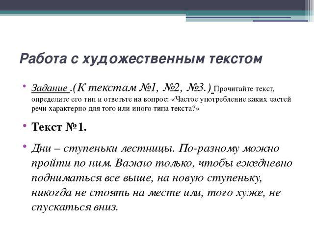 Работа с художественным текстом Задание .(К текстам №1, №2, №3.) Прочитайте т...