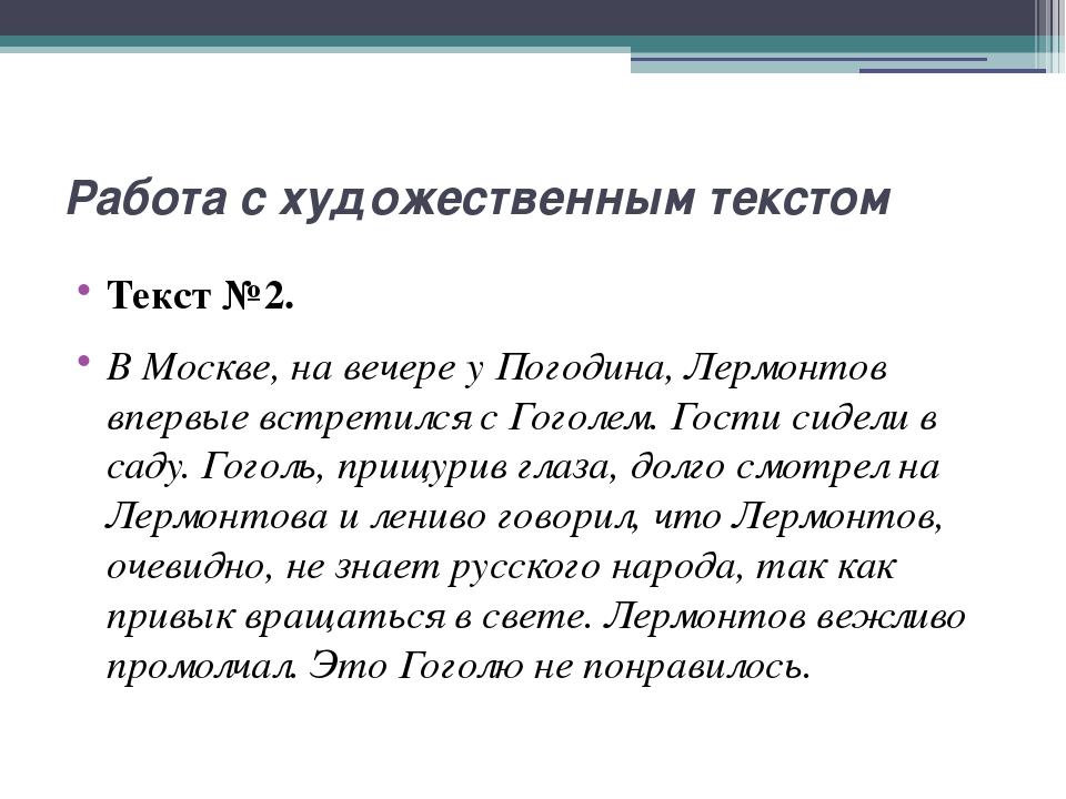 Работа с художественным текстом Текст №2. В Москве, на вечере у Погодина, Лер...