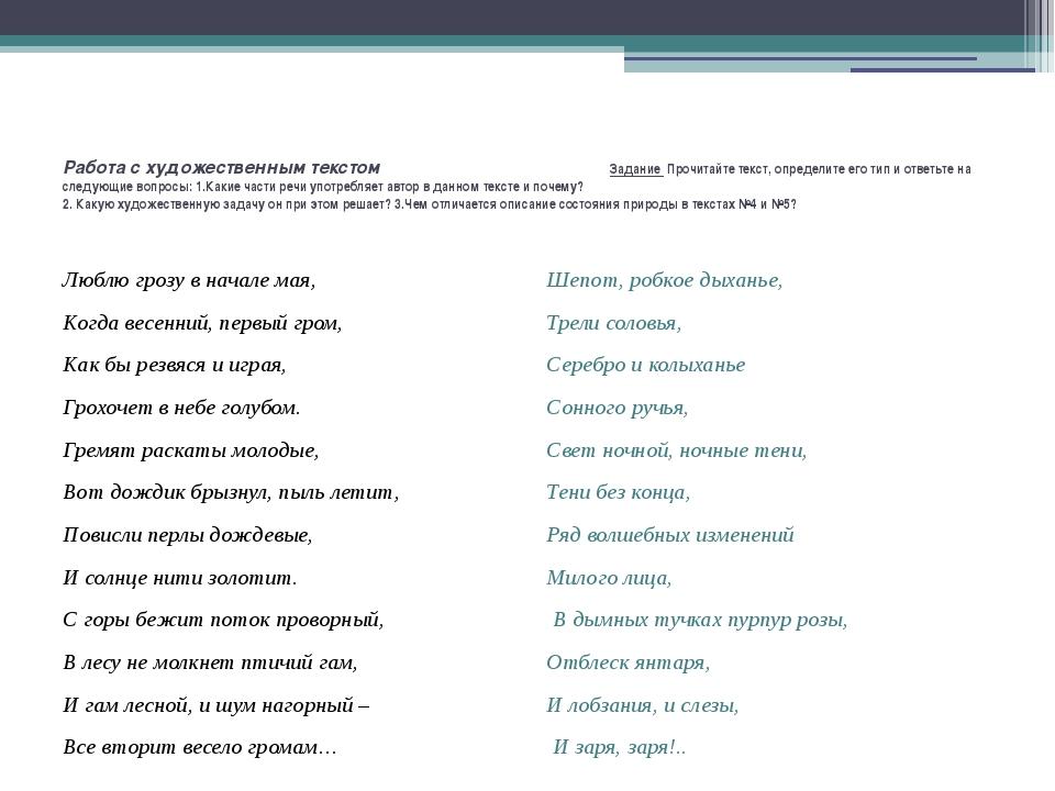 Работа с художественным текстом Задание Прочитайте текст, определите его тип...