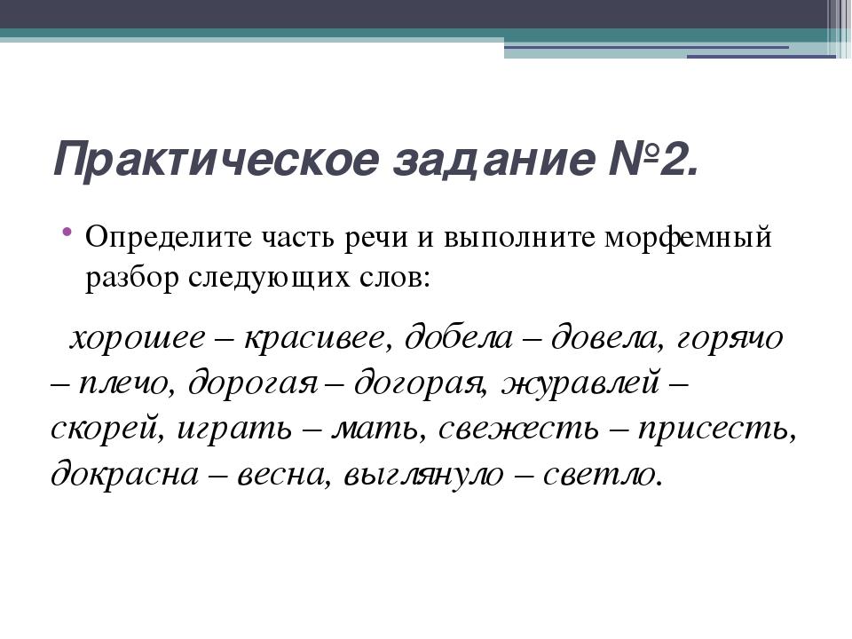 Практическое задание №2. Определите часть речи и выполните морфемный разбор с...