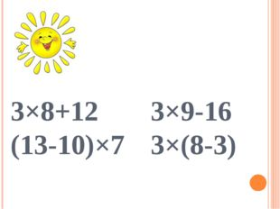 3×8+123×9-16 (13-10)×73×(8-3)