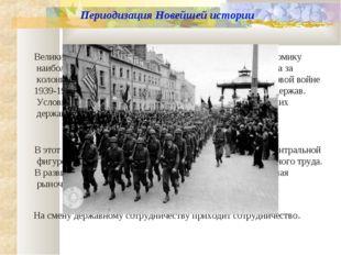 Периодизация Новейшей истории Великий кризис 1929-1932 гг. поставил на грань