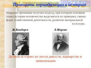 Принципы периодизации в истории Широкое признание получил подход, при котором